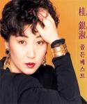 桂銀淑(ケイ・ウンスク)の画像