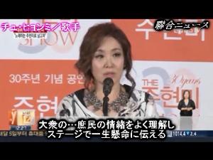 """帰ってきた""""トロットの女王""""チュ・ヒョンミ「30周年は優れた後輩たちと」の画像"""