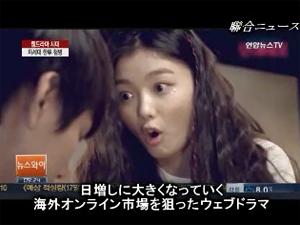 海外に進出するウェブドラマ…次世代の韓流商品!の画像