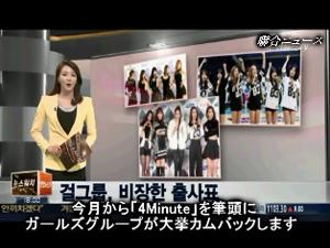 K-POP界のオフシーズン終了…ガールズグループ大挙カムバックへの画像