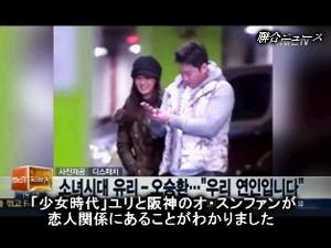 「少女時代」のユリ&阪神・呉昇桓「わたしたち、恋人同士です」の画像