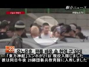 ユンホ(東方神起)、ファンの見送りのなか現役で軍入隊ほかの画像