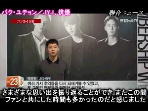 「ユチョン、待っています」…「JYJ」展示会にファン殺到、日本からは3千人が来場予定の画像