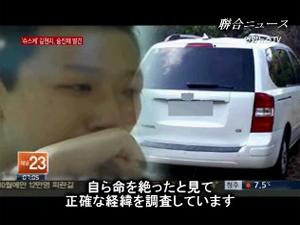 人気オーディション番組出身のキム・ヒョンジ、車内で自殺…30代男性2人共にの画像