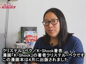 仏の韓流ファンなら必ず読んでいる漫画「K-Shock」の画像