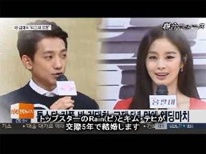 """歌手Rain(ピ)&女優キム・テヒ、電撃結婚を発表…""""トップスター夫婦""""の誕生の画像"""