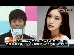 「SHINHWA」エリック、女優ナ・ヘミと7月結婚への画像