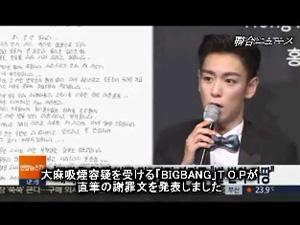 """""""大麻吸煙容疑""""T.O.P(BIGBANG)、直筆謝罪文掲載「罰を受けて当然」の画像"""