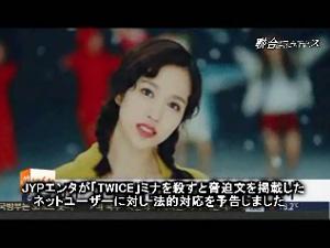 「TWICE」ミナに殺害脅迫…JYP「善処なく告訴・告発」の画像