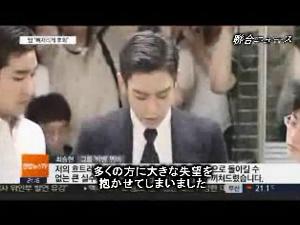 「BIGBANG」T.O.P「乱れた精神状態が起こした大失敗」…懲役10か月執行猶予2年求刑の画像