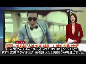 PSYの「江南スタイル」、YouTubeで多く見られたMV1位から脱落の画像