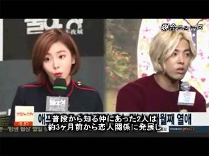 ユイ(元AS)&KangNam(元M.I.B)が熱愛認める…交際3か月の画像