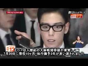 """T.O.Pの大麻吸煙などにより来年から""""芸能義務警察""""廃止への画像"""