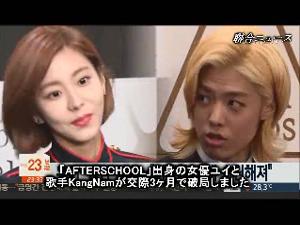 ユイ(元AFTERSCHOOL)&KangNam(元M.I.B)、熱愛公開からスピード破局の画像