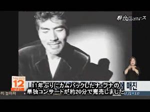 ナ・フナ、11年ぶりのカムバックコンサート…20分で完売の画像