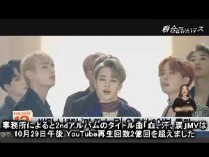 「防弾少年団」、「血、汗、涙」MVがYouTube再生回数2億回突破の画像