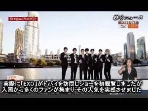 「EXO」の楽曲「Power」がドバイ噴水ショーのBGMに! 現地で記者会見に臨むの画像