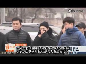 「BIGBANG」G-DRAGON、ファンに見送られ白骨部隊に入所の画像