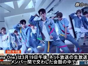 「Wanna One」、ネットでの放送事故で物議…公式謝罪の画像