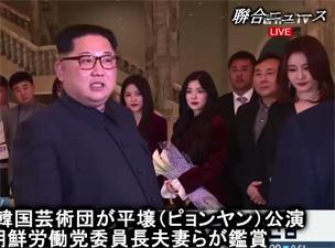 韓国芸術団が平壌公演…「Red Velvet」ら金正恩氏と握手もの画像