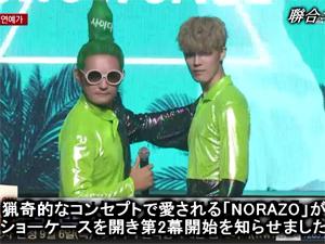 """「NORAZO」、第2幕のスタート…""""イケメン新メンバー""""ウォンフム投入の画像"""