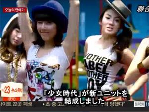「少女時代」の新ユニット、9月にシングル発表…テヨン&ユナら5人組の画像