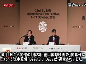 釜山国際映画祭、開幕作は「Beautyful Days」…79カ国・323編を招待の画像