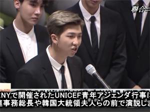 「防弾少年団」RM、国連総会で流ちょうな英語駆使し演説「自身の声を出してほしい」の画像