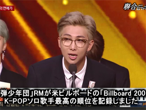 「防弾少年団」RM、アルバム「mono.」が「Billboard 200」26位にの画像