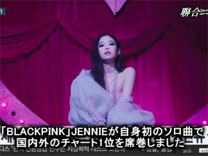 JENNIE(BLACKPINK)、国内外チャートで1位席巻…MVも翌日に1千万ビュー突破の画像