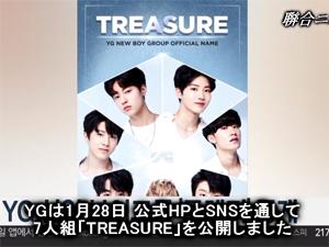 YGの新人ボーイズグループ「TREASURE」公開の画像
