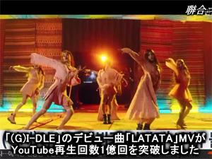 「(G)I-DLE」、デビュー曲「LATATA」MVが再生回数1億回を突破の画像