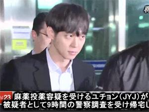 """""""麻薬疑惑""""ユチョン(JYJ)、9時間の警察調査終え帰宅…疲労訴えるの画像"""