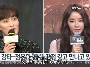 歌手KANGTA&女優チョン・ユミ、交際認めるの画像