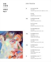 「SHINee」ジョンヒョン、自作曲のトラックリストを公開の画像