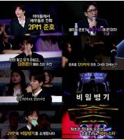 """「THE FAN」、ジュノ(2PM)の予告映像を公開! ジュノが推薦するスター候補は""""JYPの秘密兵器""""の画像"""