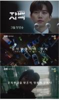ジュノ(2PM)主演新ドラマ「自白」、強烈なティザー映像を公開の画像