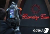「クラブBurning Sun事件」のユン総警、法相に任命されたチョ・グク氏の疑惑に関与か?の画像