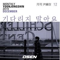【公式】「月刊ユン・ジョンシン」、年内最終号の曲名は「待たないでください」=16日に公開の画像
