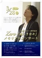Zero 3月に日本デビュー5周年記念コンサート開催の画像
