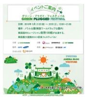 アーティスト100組が参加するエコ音楽フェスティバル開催!の画像