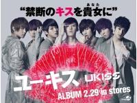 「U-KISS」メンバーの巨大キスマークが東京都内に出現!の画像
