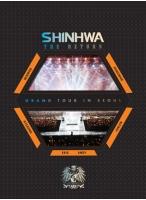 長寿グループ「SHINHWA」、4年ぶり感動の復活ライブ映像が遂にDVD化!の画像