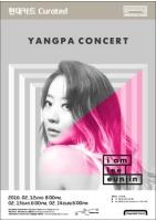 歌手ヤンパ、初の小劇場コンサート開催「ファンと近くでコミュニケーション」の画像