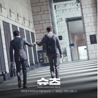 「ダビチ」カン・ミンギョン&ラッパーKisumが異色のタッグ=ドラマ「SUITS」OSTに参加の画像