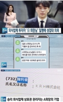 V.I(元BIGBANG)側、日本の事業家への性接待疑惑を否定=SBS8ニュースの画像