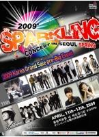 豪華歌手の共演<2009 Sparkling コンサートin Seoul -Spring>開催の画像