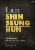 歌手シン・スンフン、11thアルバムでカムバックへ! 12月にはコンサートもの画像