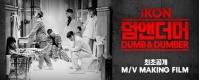 「iKON」、新曲「DUMB & DUMBER」MVメイキングを初公開!の画像