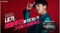 「BIGBANG」G-DRAGON、ゲーム広告のモデルに抜てきの画像